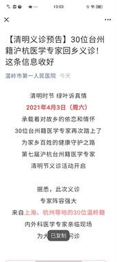 【清明义诊预告】30位台州籍沪杭医学专家回乡义诊!这条信