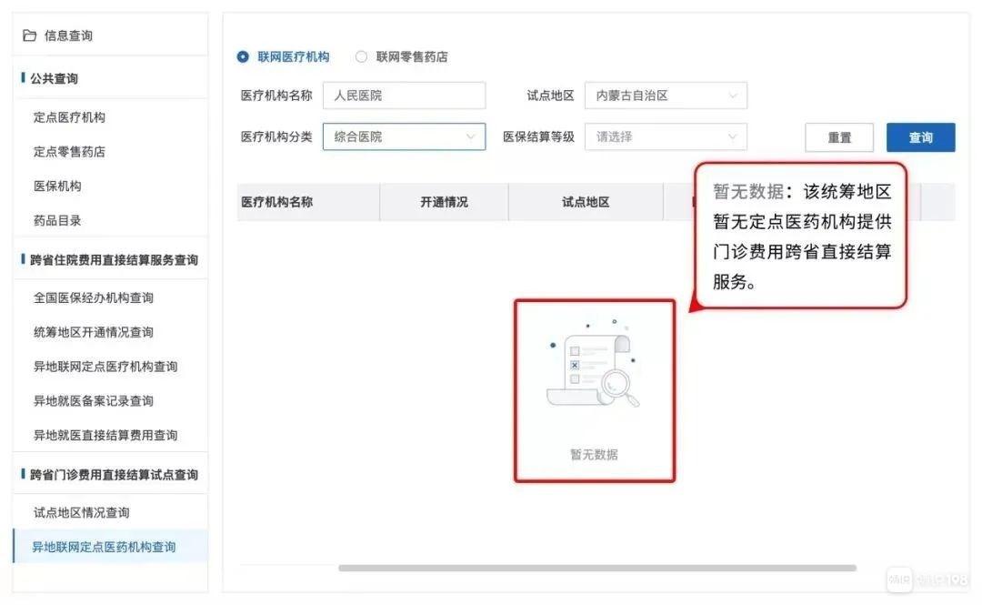 @诸暨人,省外门诊直接刷卡结算范围扩大啦!