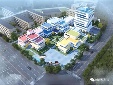新昌又有两所学校要新建,预算造价超一亿!在你家附近吗?
