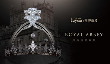 什么品牌的珠宝首饰比较好?莱绅通灵,王室珠宝打造专属尊贵