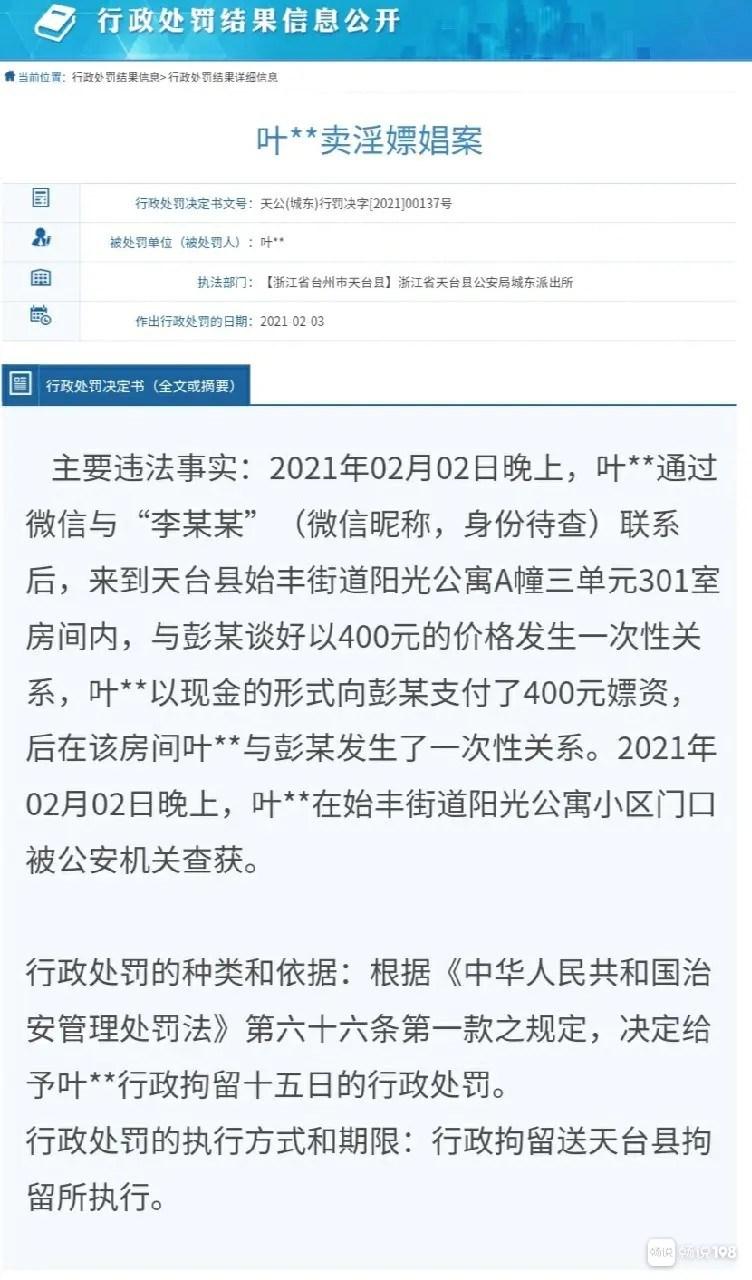 拘留十五日!天台叶**在新城某公寓卖淫嫖娼被警方抓了!