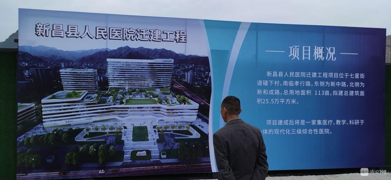 新昌这个医院真的要搬了!面积达113亩,位于七星街道…