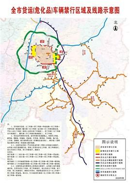 5月1日:调整后的货运车辆禁行区域和危化品运输车辆禁行线路正式实施
