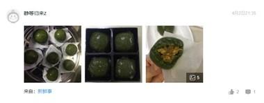 【名单公布】舟山清明果有这么多样式!社友做的比买的还好看