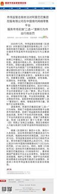 阿里巴巴因违反国家《反垄断法》被罚182.28亿元