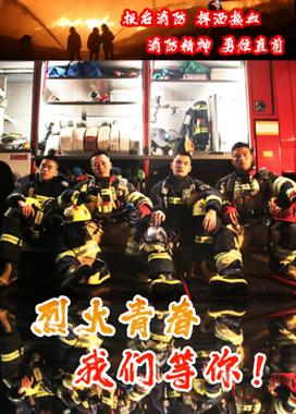 上虞招聘政府专职消防员46名!驾驶员年收入不低于7万