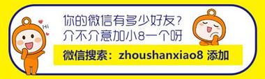 舟山普陀区人民政府副区长杨海滨接受舟山市监委监察调查
