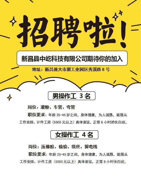 急招!新昌工业园区多岗位可选,月薪5至8千,福利待遇好