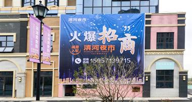 夜宵新地标-上虞万达滨河美食街正式启动招商