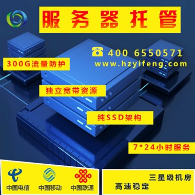 杭州服务器托管,杭州服务器租用,杭州亦丰云服务器
