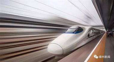 嵊州到杭州仅30分钟!杭绍台铁路全线顺利贯通,预计运营时