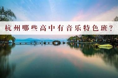 杭州哪些高中有音乐特色班