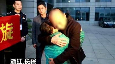 长兴女孩被拐8年才找回,已成人贩儿媳!与父亲抱头痛哭