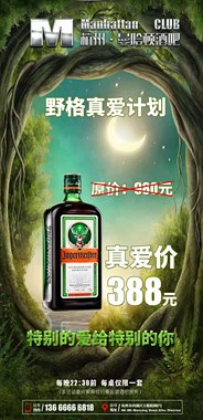 杭州喝酒蹦迪