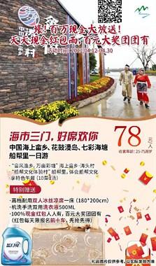 21.24号中国海上畲乡、花鼓漫岛、七彩海塘船帮里一日游