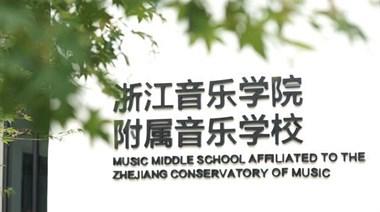可以同时报考杭州高中的音乐班和浙音附中吗