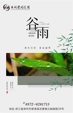 【德润堂】谷雨时节!