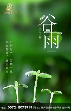 【真美堂】今日#谷雨#