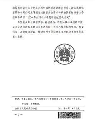 喜讯!首届台州市标准创新贡献奖发布,天台2家企业上榜
