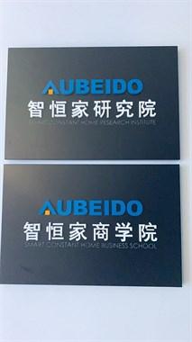 【招聘】AUBEIDO招聘店长1名