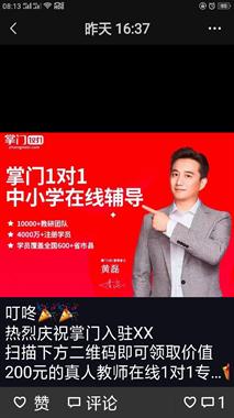 上海品牌嵊州市加盟培训初高中一对一各课培训