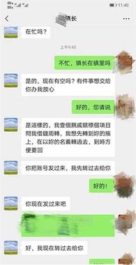 """微信记录曝光!诸暨一名村干部被""""领导""""骗走10万"""