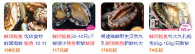 社友加班餐吃这种名贵食材,看着吓人,价格不便宜!