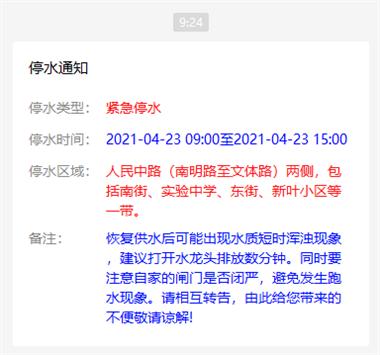 紧急扩散!新昌人民中路这一带停水了,将持续6小时!