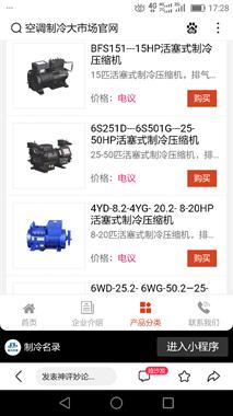 出售冷库压缩机及组件