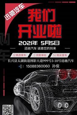 长兴县迅驰汽车销售有限公司开业大吉