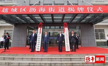 绍兴越城区沥海街道正式揭牌,最新定位明确!