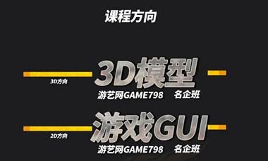 3D模型和游戏GUI设计学什么内容?有哪些课程?