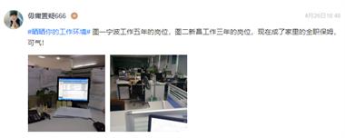 【获奖名单公布】新昌最美工位,是你赢走了夏日减肥神器吗