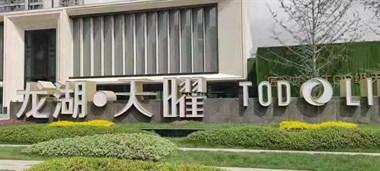 济南工业北龙湖天曜公寓开发商,透露缺点的竟然这样?