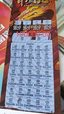 羡慕!我经常购彩票的站点,有人刮刮乐中了10万!