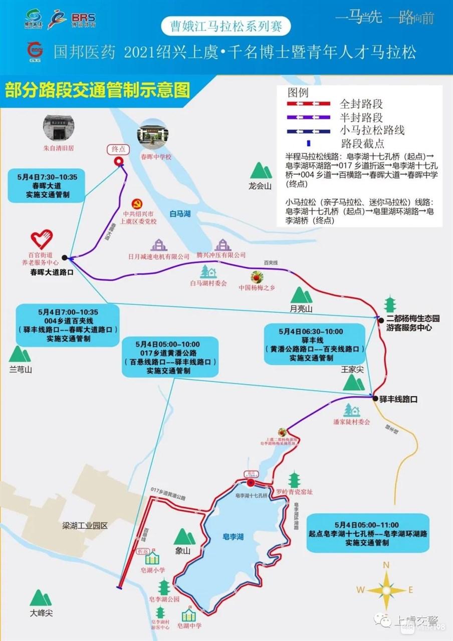 请绕行!5月4日,上虞这些路段有交通管制!
