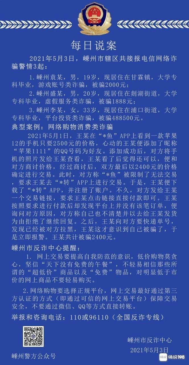 警方通报!绍兴的李女士大专毕业,被骗48.85万
