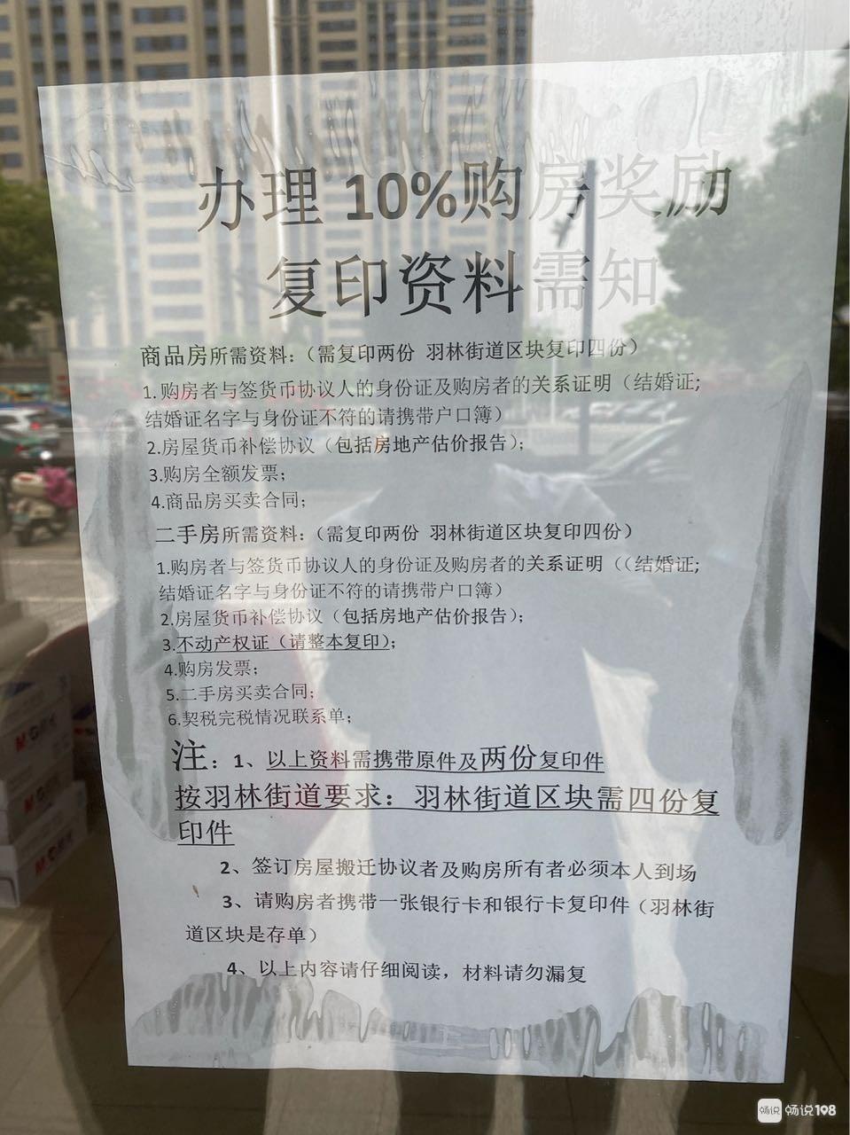 这个补贴该怎么拿?听说拆迁户有10%购房奖励,有人办过吗