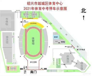 事关中考!绍兴市越城区体育中心发布重要通告