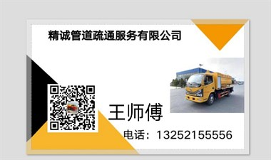 上虞全城专业疏通各种管道132 521 55556