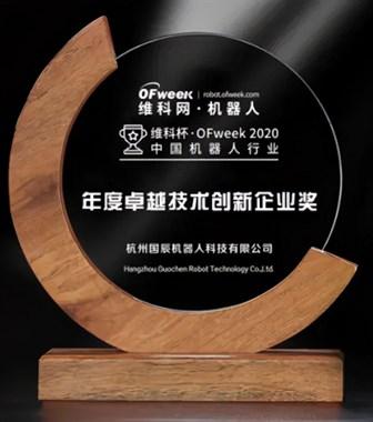 """荣誉丨国辰机器人荣获""""2020中国机器人行业年度卓越技术"""
