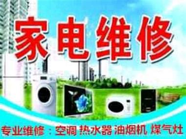家政服务马桶管道疏通水电维修空调