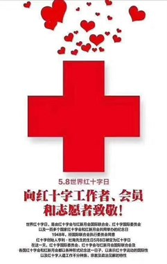 5月8号是红十字会纪念日