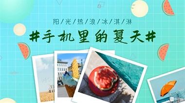 快来晒晒!你手机里的夏天是怎么样的?美照、海边、沙滩…