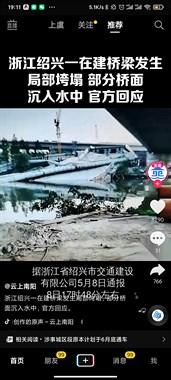 上抖音了,这下给绍兴修桥的外包公司又出名了。
