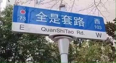 衢州警方千里追击!12名电诈嫌犯落网,这些都是套路!