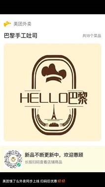 Hello巴黎手工吐司海洋城店