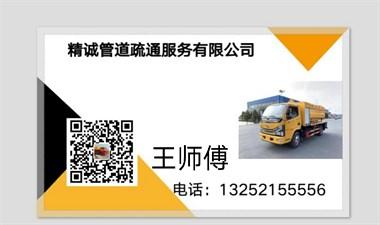 专业维修空调 疏通各种管道 13252155556