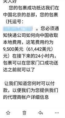 """绍兴女子网上邂逅中国 """"商人"""",结局让人意外!"""