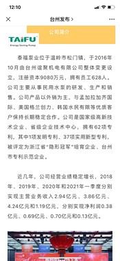 喜讯!泰福泵业登陆创业板,温岭第12家上市公司诞生!